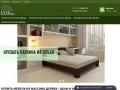 Экомакс это магазин, который специализируется на продаже высококачественной экологически чистой мебели. (Белоруссия, Минская область, Минск)
