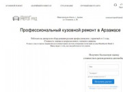 "Кузовной ремонт в Арзамасе. ТехЦентр ""АвтоГрад"""