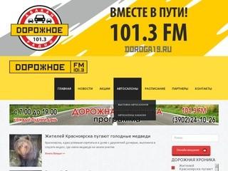 «Дорожное радио» - Абакан