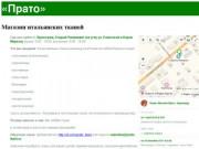 Магазин «Прато» | Итальянские ткани | Зерноград, Ростовская область