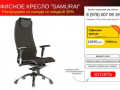 Офисное кресло купить в Севастополе