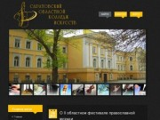 Саратовский областной колледж искусств