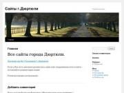 Сайты г.Дюртюли | Городской сайт