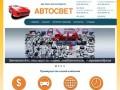 Автомагазин запчастей для иномарок (Россия, Воронежская область, Воронеж)