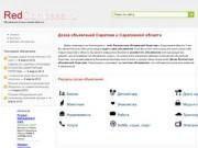 Доска бесплатных объявлений Саратова и Саратовской области (Redcompass.ru)