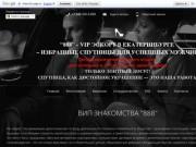 VIP ЭСКОРТ В ЕКАТЕРИНБУРГЕ – ИЗБРАННЫЕ СПУТНИЦЫ ДЛЯ УСПЕШНЫХ МУЖЧИН. (Россия, Свердловская область, Екатеринбург)