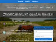 Расклейка объявлений в Ульяновске