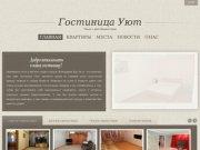 Посуточная аренда квартир в г. Воркута
