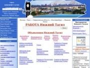 Нижний Тагил www.nt96.ru развлекательно-информационный портал Нижнего Тагила, forex