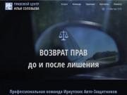 Правовой центр Ильи Соловьева. Возврат прав до и после лишения.
