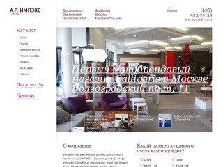 | А.Р.ИМПЭКС -  столы и стулья из Италии, магазин Calligaris в Москве