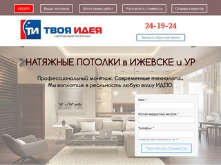 Натяжные потолки в Ижевске