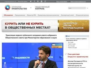 Большоеправительство.РФ - портал Общественного комитета сторонников Д.А.Медведева
