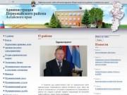 Официальный сайт администрации Первомайского района Алтайского края