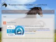 Федерация конного спорта Нижегородской области