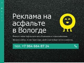 Реклама на асфальте Вологда