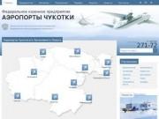 Федеральное казенное предприятие Аэропорты Чукотки