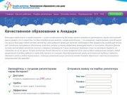 Качественное образование в Анадыре I До 290 рублей в час