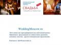 Свадьба в Москве! | WeddingMoscow.ru
