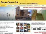 Дачи и Земли 76 в Переславле