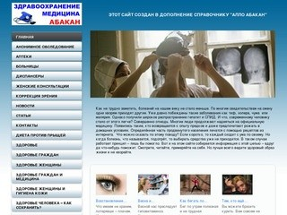 Медицина здравоохранение