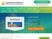 СтройКапиталИнвест - Продажа фасадных материалов с доставкой по РБ! (Россия, Башкортостан, Уфа)