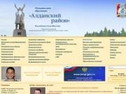 Сайт муниципального образования Алданский район