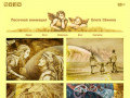 Песочная анимация -это уникальный вид искусства, где изображения художник рисует тонким слоем песка на специальной матовой поверхности с подсветкой. Песочные шоу очень популярны на различных праздниках. (Украина, Киевская область, Киев)