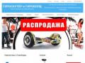 Интернет магазин гироскутеров и гиробордов, это самый большой выбор мини сигвейев по доступной цене. (Украина, Киевская область, Киев)