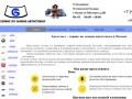 Автогласс - сервис по замене автостекол в Москве - АВТОГЛАСС