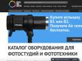 Интернет магазин профессионального оборудования для фотостудий