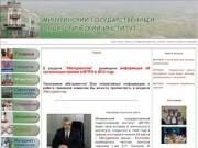 Официальный сайт Мичуринского педагогического института