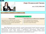 Бюро Независимой оценки (г. Санкт-Петербург, Кондратьевский пр. д.64, к.8, оф.465, тел. 8 (812) 988-6-100)