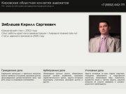 Коллегия адвокатов Кировской области. Зяблецев Кирилл Сергеевич