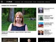 Infohub.com.ua - последние новости Украины и мира
