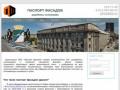 Заказать паспорт фасада в Новосибирске