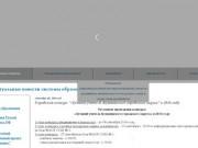 Официальный сайт Управление образования КГО