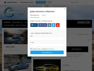 Блог сайта «TopGear Russia»