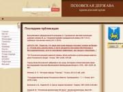 Псковская Держава. Краеведческий архив