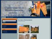 Строительство в Волоколамском районе - +7-926-495-05-92 | подскажем, поможем, построим!