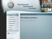 Балахнинский Технический Техникум