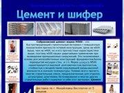 Цемент и шифер