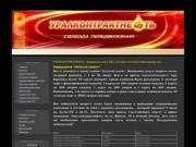 УРАЛКОНТРАКТНЕФТЬ - фирменная сеть АЗС, оптовые поставки нефтепродуктов