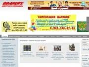 BiraNews.ru - Информационный портал ЕАО