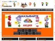 Компания ИЛЛИАДА - НИЗКИЕ ЦЕНЫ - Оформление и украшение воздушными шарами