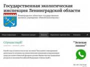 Государственная экологическая инспекция Ленинградской области