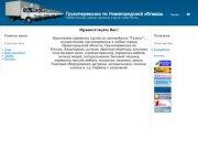 Грузоперевозки по Нижегородской области