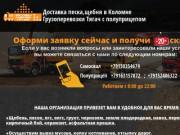 Доставка песка щебня чернозем (Россия, Московская область, Коломна)