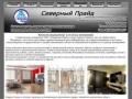 ООО «Северный Прайд» - ремонт квартир в Архангельске