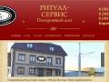 Ритуал-Сервис, полная организация похорон, изготовление гробов, венков, пямятников. (Россия, Омская область, Омск)